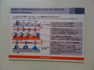 Oracle Coherence (in Japanese)